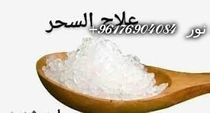 صورة علاج السحر باستخدام الملح المنجم  أكبر وأعظم شيخة روحانية في العالم نور الصادقة0096176904084