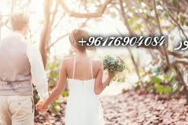 صورة اقوى شيخة روحانية نور 0096176904084|إذا أردت ان يتيسر لك الزواج من فتاة ما