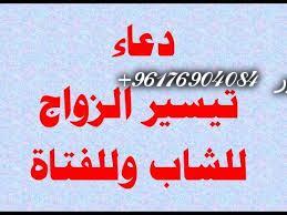 صورة اصدق شيخة روحانية نور 0096176904084|دعاء تيسير الزواج للشاب وللفتاة