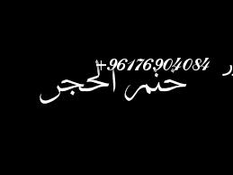 صورة لعقد الحجر (الحجر الكريم ) باسم صاحبه|افضل شيخة روحانية نور 0096176904084