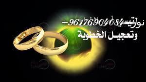 صورة اصدق شيخة روحانية نور 0096176904084|تسهيل الزواج والخطبة