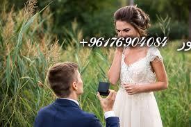 صورة افضل شيخة روحانية نور 0096176904084|للزواج للمرأة والرجل المتعطلين