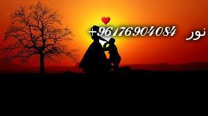 صورة افضل شيخة روحانية نور 0096176904084 باب محبة وجلب بالجوز