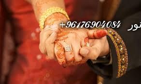 صورة افضل شيخة روحانية نور 0096176904084 زواج البنت البائر المتعسرة في الزواج