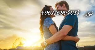 صورة اقوى شيخة روحانية نور 0096176904084|باب لمحبة الزوجة لزوجها