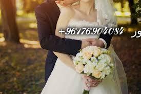 صورة زواج البنات سريعا اقوى شيخة روحانية نور 0096176904084