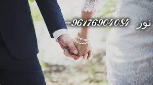 صورة اصدق شيخة روحانية نور 0096176904084| لزواج المرأة والبنت البائر