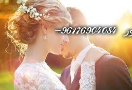 صورة افضل شيخة روحانية نور 0096176904084|وصفة زواج في رمضان