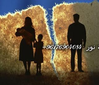 صورة أعراض سحر التفريق بين الزوجين أكبر واقوى وافضل شيخة روحانية نور الصادقة0096176904084