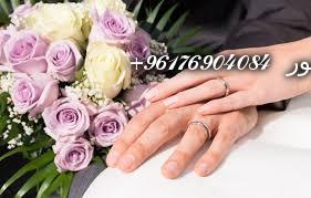 صورة اقوى وافضل واعظم شيخة روحانية نور الصادقة0096176904084| لزواج البائر سريعاً مجرب مراراً