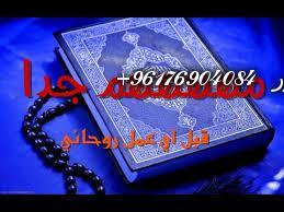 صورة تحصين يقرا قبل كل عمل روحاني|افضل شيخة روحانية نور 0096176904084