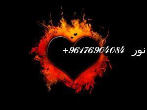 صورة حرز للمحبه وقبول الزواج|اقوى وافضل شيخة روحانية نور الصادقة0096176904084