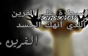 صورة السيطرة على القرين|اكبر شيخة روحانيه نور 0096176904084
