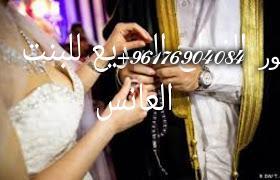 صورة اكبر شيخة روحانيه نور 0096176904084|زواج البنت سريعا مضمون و مجرب