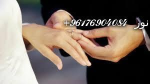 صورة اكبر شيخة روحانيه نور 0096176904084|الزواج البنت العانس سریعا