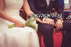 صورة للزواج السريع في أيام|أكبر واقوى وافضل شيخة روحانية نور الصادقة0096176904084
