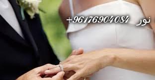 صورة اقوى وافضل شيخة روحانية نور الصادقة0096176904084 لزواج البنت العانس يكرر بدون عدد