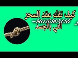 صورة اكبر شيخة روحانيه نور 0096176904084|لحل المربوط والمعقود بقوة