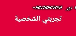 صورة السلام عليكم اختكم ام طلال من الكويت وهذه تجربتي الشخصية بالشيخة الروحانية نور0096176904084