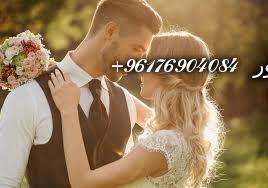 صورة زواج البنت البائر بمن تريد|اكبر واقوى واعظم شيخة روحانية في العالم نور الصادقة0096176904084