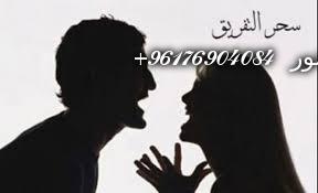 صورة اكبر شيخة روحانيه نور 0096176904084|وصفة للتفريق