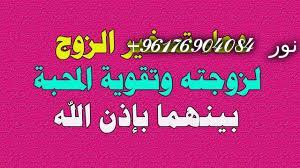 صورة عمل حجاب لمحبة الزوج لزوجته|اقوى شيخة روحانية نور 0096176904084