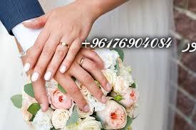 صورة اكبر شيخة روحانيه نور 0096176904084 لزواج العانس
