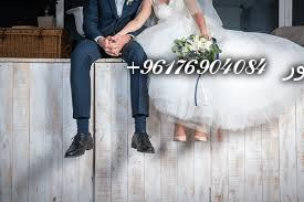 صورة علامات الشفاء من سحر تعطيل الزواج|اقوى وافضل شيخة روحانية نور الصادقة0096176904084