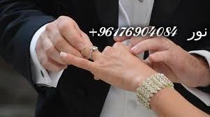 صورة افضل شيخة روحانية نور 0096176904084|زواج البنت البائر