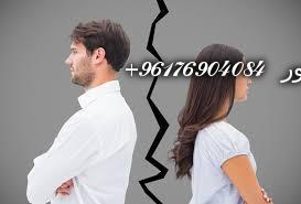 صورة لتفريق وطلاق الزوجين افضل شيخة روحانية نور 0096176904084
