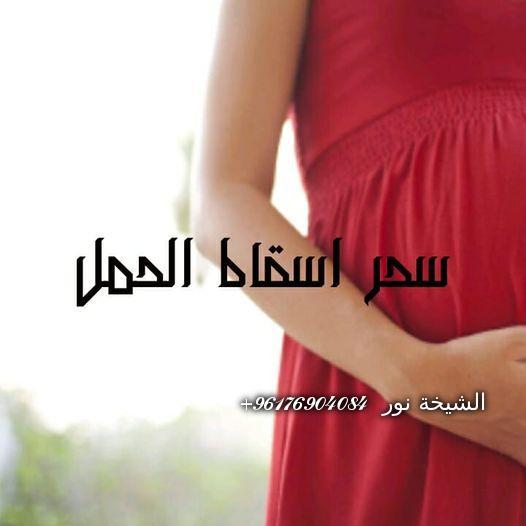 صورة الأعراض المميزة لسحر إسقاط الحمل|أكبر واقوى وافضل شيخة روحانية نور الصادقة0096176904084