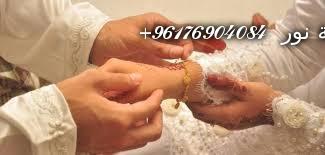 صورة لزواج من تعسر زواجها  اكبر شيخة روحانيه نور 0096176904084