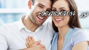 صورة لمن تريد ارجاع زوجها او طليقها|أكبر واقوى وافضل شيخة روحانية نور الصادقة0096176904084
