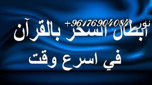 صورة فك السحر من القرآن|اقوى وافضل شيخة روحانية نور الصادقة0096176904084