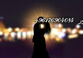 صورة جلب وتهييج طريقة مجربة|أكبر واقوى وافضل شيخة روحانية نور الصادقة0096176904084