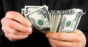 صورة طلسم الغنى وجلب المال|اكبر واقوى وافضل شيخة روحانية نور الصادقة0096176904084