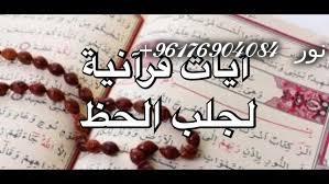 صورة اية الرحمن لجلب الحظ|افضل شيخة روحانية نور 0096176904084