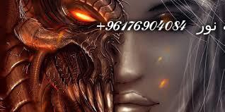 صورة أسباب المس الشيطاني وانواعه|افضل شيخة روحانية نور 0096176904084
