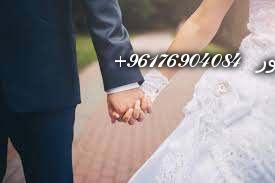 صورة جلب للبنت البائر التى تريد الزواج بأسرع ما يمكن|اقوى وافضل شيخة روحانية نور الصادقة0096176904084