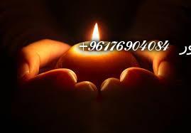 صورة جلب الحبيب بالنظر الى شمع|اكبر واقوى وافضل شيخة روحانية نور الصادقة0096176904084