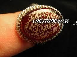 صورة الخاتم الروحاني لجلب الحبيب |اصدق شيخة روحانية نور 0096176904084
