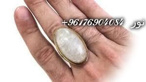 صورة خاتم وفص هبهاب اصلي 100/100|اقوى وافضل شيخة روحانية نور الصادقة0096176904084
