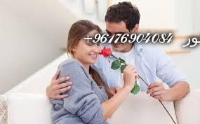 صورة خرقة قوية لجلب الزوج|اصدق شيخة روحانية نور 0096176904084