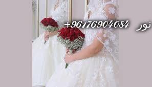 صورة حجاب للزواج البائر والمعطلة|اقوى شيخة روحانية نور 0096176904084