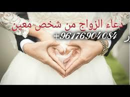 صورة دعاء مستجاب للزواج بالحبيب|اقوى وافضل شيخة روحانية نور الصادقة0096176904084