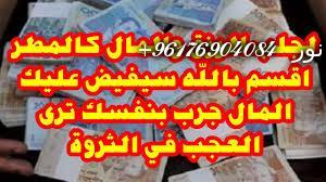 صورة لجلب الرزق والثروة|اكبر شيخة روحانيه نور 0096176904084