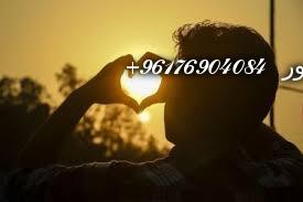 صورة اقصر وقت في جلب الحبيب اصدق شيخة روحانية نور 0096176904084
