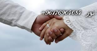 صورة لزواج البائر|اكبر شيخة روحانيه نور 0096176904084