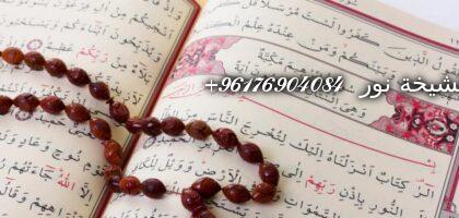 صورة آية قرآنية لجلب الحبيب في نفس اليوم اصدق شيخة روحانية نور 0096176904084