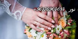صورة فتح نصيب الزواج للبنت البائر|اقوى وافضل شيخة روحانية نور الصادقة0096176904084